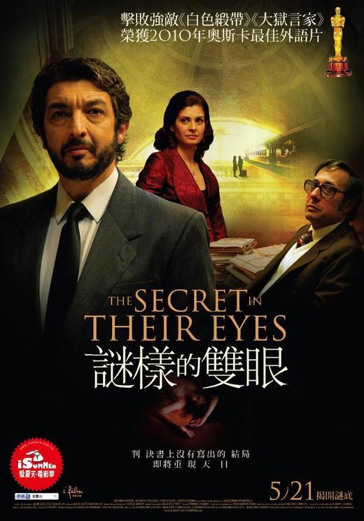 【電影筆記;謎樣的雙眼】沉默是給人最大的懲罰 - George 隨想筆記 - udn部落格