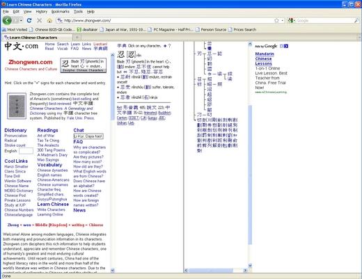 網上辭典簡介-中文字譜 - 【無 ★ 言】雲遊到世界的另一端 - udn部落格