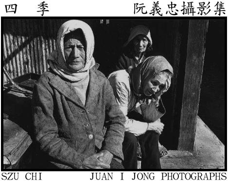 紀錄臺灣的重要攝影創作家--阮義忠 - 筆記阿本的人間筆記本 - udn部落格