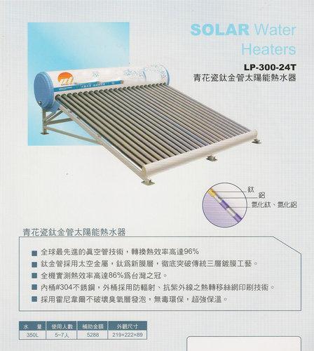 第三代最新型太陽能熱水器—「青花瓷鈦金管太陽能熱水器」 - 快樂學儒釋道(劉毅鳴.楊添畿) - udn部落格