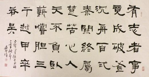 隸書對聯書法創作 - 臺灣書法家一吳啟禎書法世界 - udn部落格