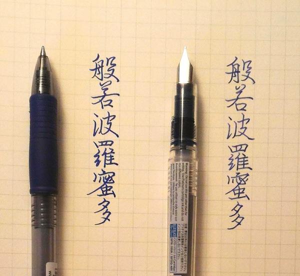 唔!鋼珠筆跟鋼筆寫起來感覺是不一樣的! - 巖峯書法研究室 - udn部落格
