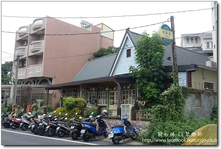 嘉義十大必遊主題之一》老房子甜點屋/餐廳 【老鄰居1911】|上好呷美食討論區128234