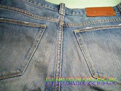 牛仔褲破洞修補在自然風服裝修補的很自然 - 自然風服裝修改工作室 - udn部落格