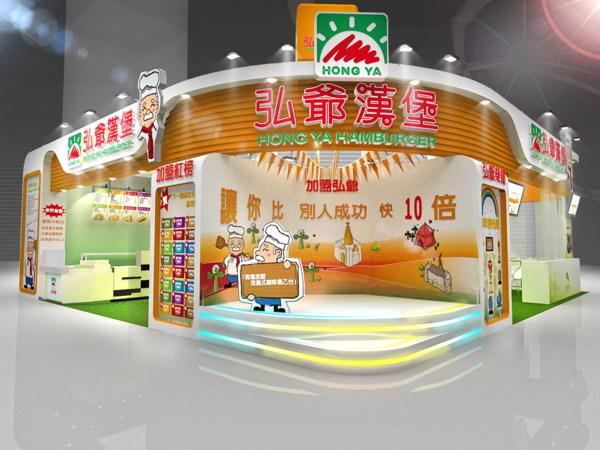 【歐爾發行銷設計】 弘爺漢堡 加盟展 16個攤位 - abcall12 的部落格 - udn部落格