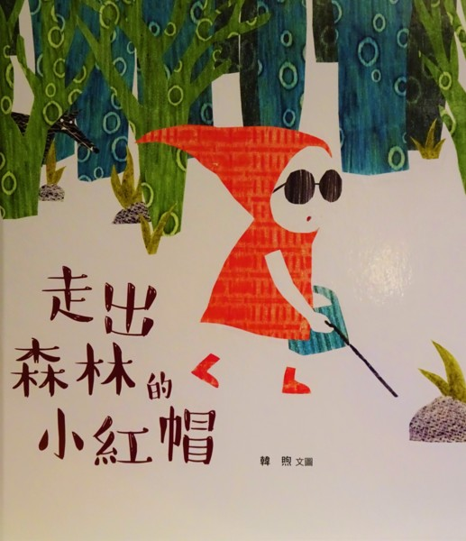 (258) 說故事 [ 走出森林的小紅帽 ] 企畫 - Uncle Fat 胖叔叔 故事 海 - udn部落格