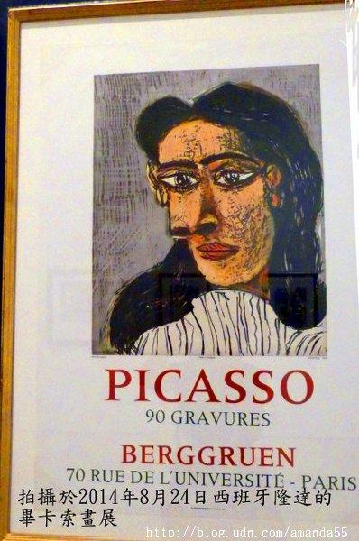 西班牙巴塞隆納-畢卡索博物館(Picasso Museum) - Gemini 的部落格 - udn部落格