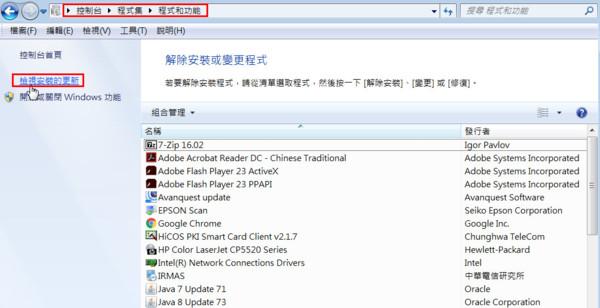 Win7 Windows Update更新失敗的問題 - amisay168 的部落格 - udn部落格