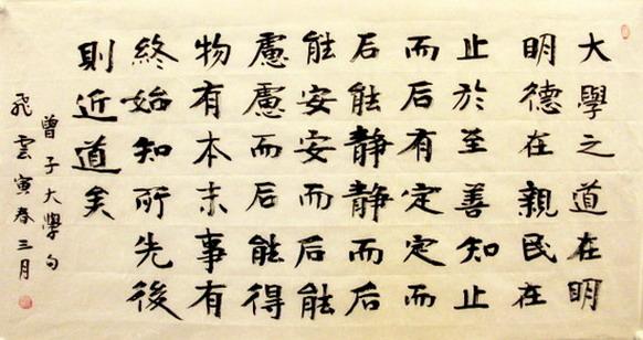 《大學》成語選輯~民國105年〈2016〉06.20 - 雁~《寓言三則》~黔之驢 - udn部落格