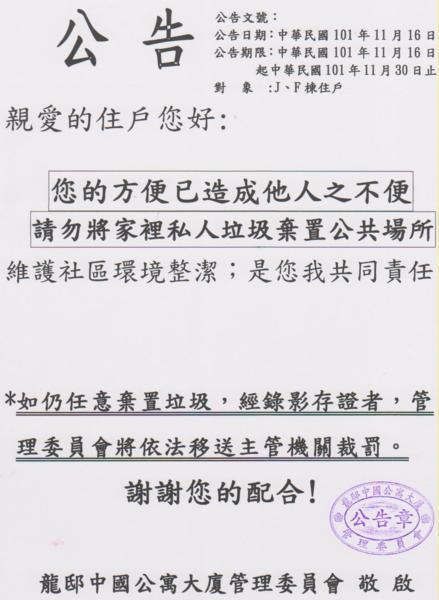 公告:【 請勿亂丟垃圾 】 - 【龍邸中國社區】 - udn部落格