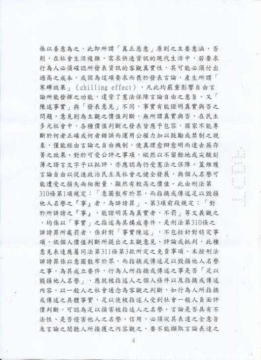 公告不起訴處分書 妨害名譽如何不構成 - 政治雜論閣─存檔用(般若波羅蜜多) - udn部落格