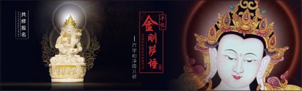 金剛薩埵百字明淨障千億共修 - 法樂的學佛札記 - udn部落格