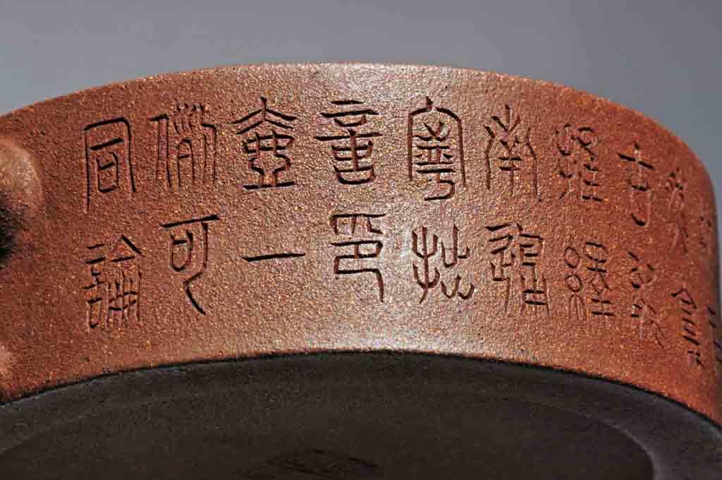 作品為清宮舊藏的紫砂建廠七老之一裴石民在戊寅1938製作的扁圓壺 - 雪 泥 鴻 爪 - udn部落格