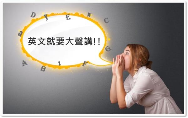 [英文一把罩]我要把英文學好-大聲說英文學習法 - Say Hi To The World ! - udn部落格
