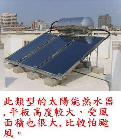 讓客戶讚不絕口的太陽能熱水器 - 臺灣節能規劃服務中心 - udn部落格