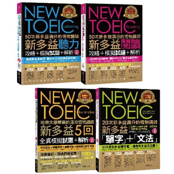 2020多益TOEIC 990準備方式分享&多益補習班推薦 - Julie's - udn部落格