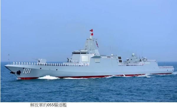 中國055型驅逐艦入列 - 何偉的部落格 - udn部落格