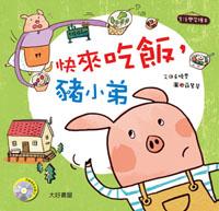 【4月新書介紹】不可以挑食!快來吃飯,豬小弟! - 日月文化另一面 - udn部落格