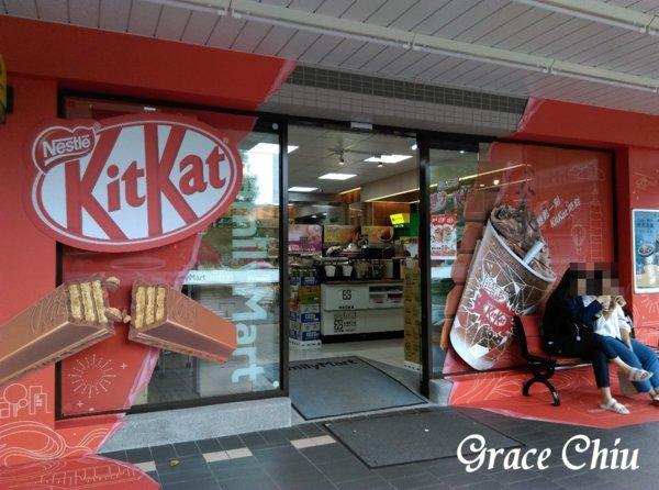 KitKat x全家酷繽沙~KitKat巧克力酷繽沙/薄荷巧克力酷繽沙 - helloap丫珮珮的部落格 - udn部落格