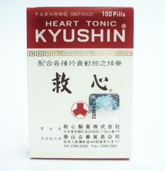 救心丹中成藥 救心 Kyushin ® - iweb design : 網路城邦部落格 - udn部落格