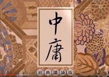 【 中庸.言顧行 行顧言-談言行一致】 - 菡萏香清 季雲的 blog - udn部落格