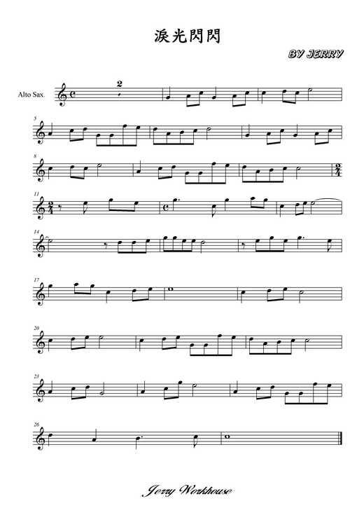 薩克斯風樂譜下載 - 陪你看日出(日劇淚光閃閃主題曲) - Tr.Jerry 的 JerryWorkhouse - udn部落格