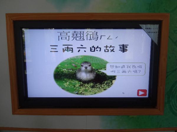 濕地故事館知性之旅 - 夏夏子今天去那裡?(跟著Jiesse去旅行) - udn部落格