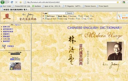 網上辭典簡介-林語堂當代漢英辭典 - 【無 ★ 言】雲遊到世界的另一端 - udn部落格
