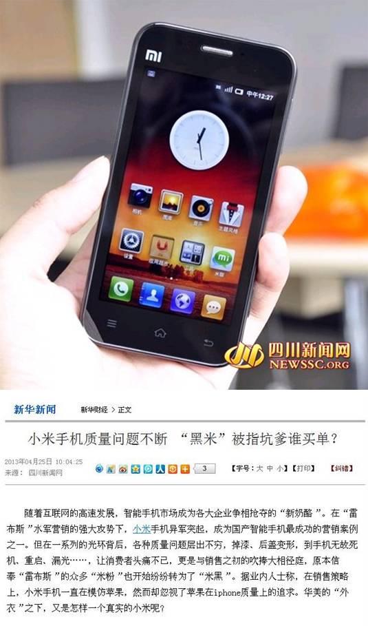 狂賀!! 遠傳電信引進的小米手機位列中國手機產品投訴第一名!! - 心靜自然涼 - udn部落格