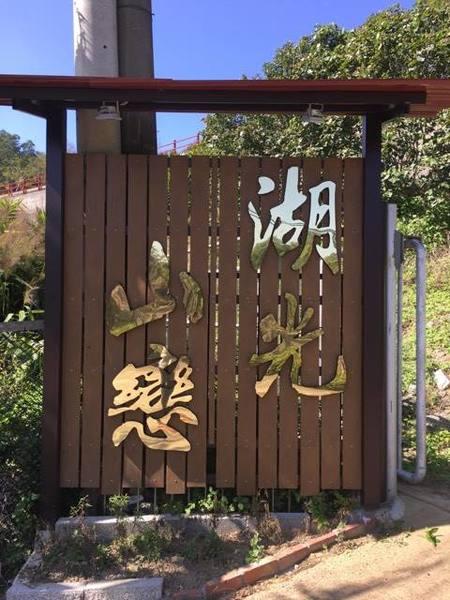 【新竹旅遊景點推薦】新竹烤肉農場與休閒民宿的優質露營地 - 麥大克的海岸生活 - udn部落格