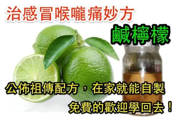 治感冒喉嚨痛小偏方(鹹檸檬) - l22787348 的部落格 - udn部落格
