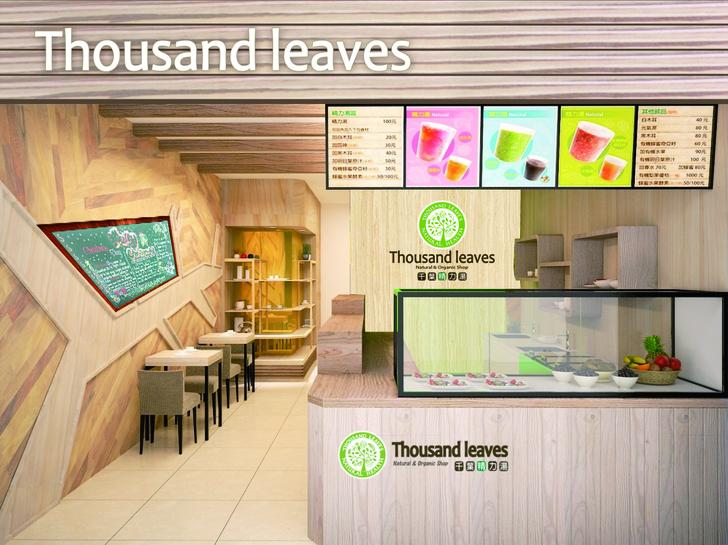 『店面裝潢設計』來看看設計一間日式簡易風格的飲料店面是如何---店面設計-裝潢設計-商空設計-招牌設計 ...