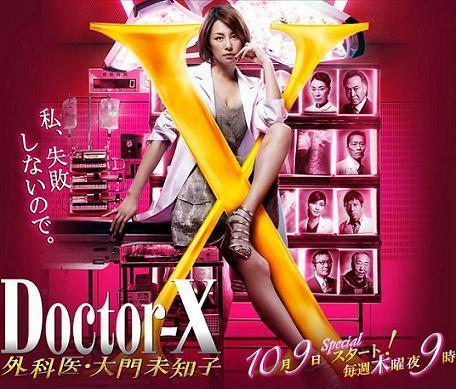 《派遣女醫3》(Doctor-X 3)第三度掄元──荒野大鏢客女版+醫版的超現實神話大賣! - 小肉球的部落格 - udn ...