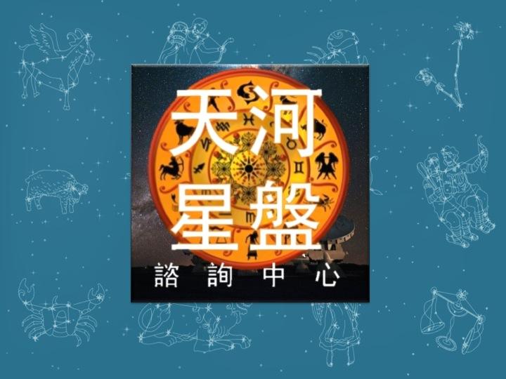 天河星盤安喬老師『幸福12星座每周運勢』No.2:1211~1217本週最幸運星座前三名: - 天河星盤諮詢中心 - udn部落格