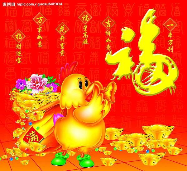 2017 雞年賀詞,雞年吉祥話,祝賀詞,新年賀詞祝福語 - mouse12172001 的部落格 - udn部落格