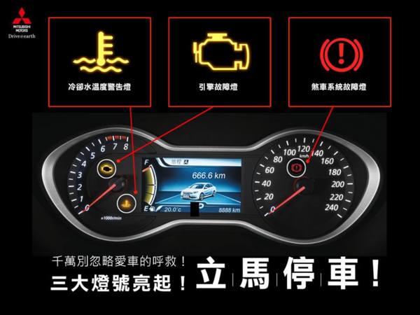 汽車儀表板上這三種燈號亮起!絕對要注意‼~三菱認證中古車關心您~ - 三菱認證中古車(中華原廠認證三菱 ...