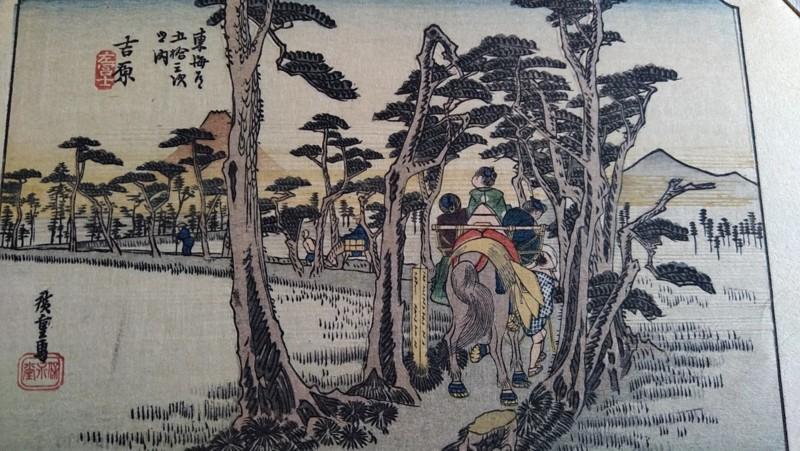 東海道五十三次 - 我的寶貝 您的廢物 - udn部落格