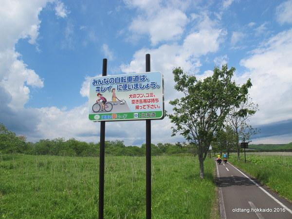 北海道-釧路阿寒自轉車道 - 老湯的天空 - udn部落格