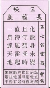 新北市三峽清水祖師廟探微之二 籤詩上篇 - 紹小丌的大本營 - udn部落格