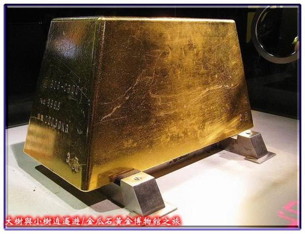 黃金博物館-999純金大金磚 - 大樹與小樹逍遙遊 - udn部落格