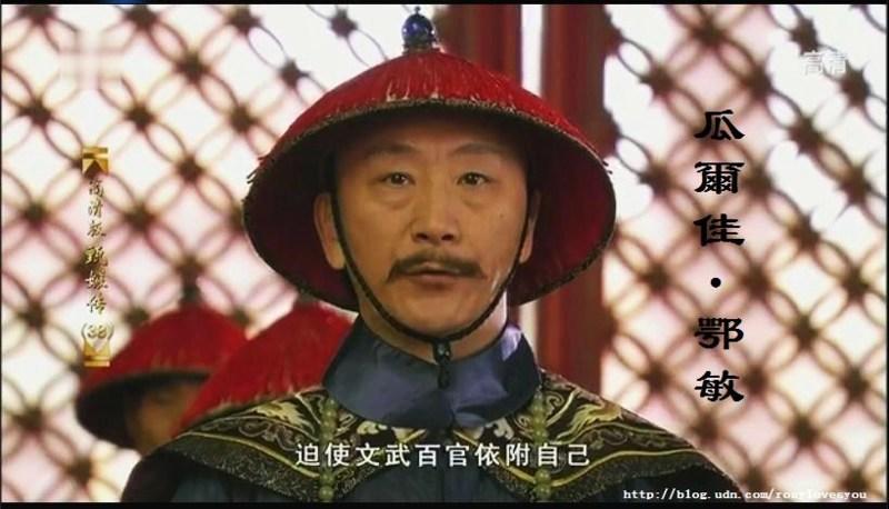 《後宮甄嬛傳》觀後感(三)皇帝這個扭曲的人物 - Dearest you, rosylovesyou - udn部落格