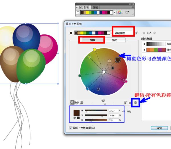 AI 完成的圖檔. 改變色彩 - 靶心放在快樂的地方 - udn部落格