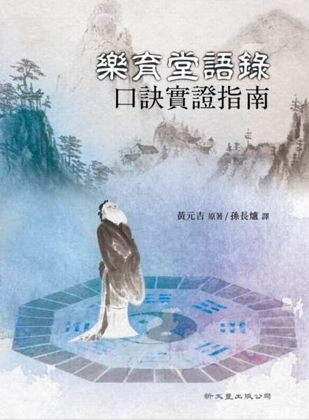黃元吉真人&金丹大道之相關 - udn部落格
