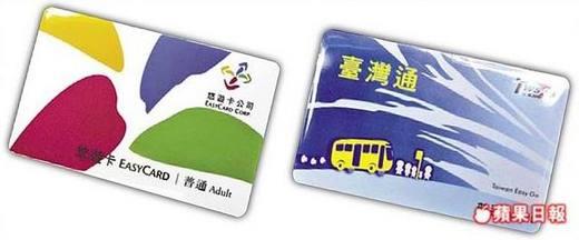 中部搭公車 可用悠遊卡 - Enjoy RFID technology - udn部落格