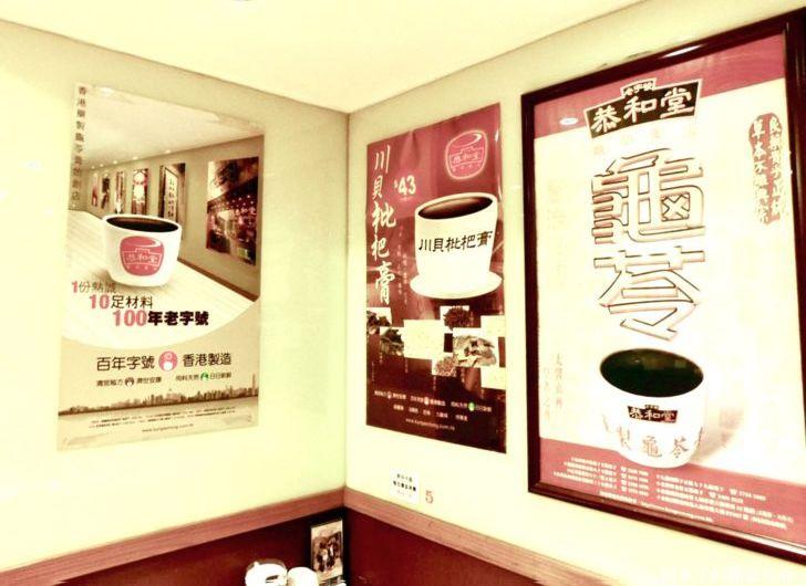 香港食記【恭和堂】 ~ 老字號的龜苓膏 - 阿米王的隨意生活 - udn部落格