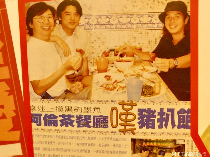 香港必吃茶餐廳【澳門茶餐廳】~一吃就上癮的咖哩牛腩和豬扒包 - 阿米王的隨意生活 - udn部落格