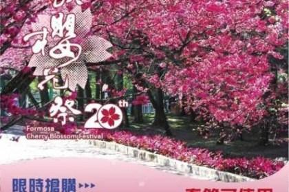 【南投。旅遊】九族文化村2020年櫻花祭線上訂票開跑了,西班牙海岸大漩渦、水戰船、飛行船等你來挑戰。