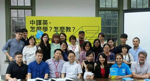 新書發表會:「中譯英。怎麼學?怎麼教?」影音分享 - 廖柏森:英語與翻譯教學 - udn部落格