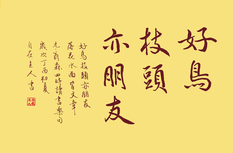 聆聽初夏清晨鳥語(影音) - 閒雲書齋──自在老師的國學禪房 - udn部落格