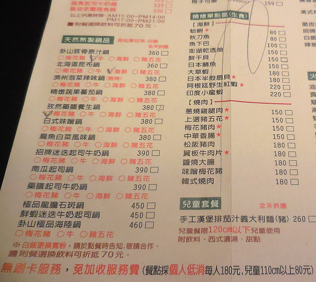 ※【餐廳菜單】彰化 ※ 卦山月圓景觀餐廳 - Veronica 的童樂園 - udn部落格